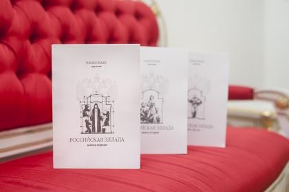 РОО «Греческий культурный центр». Презентация книги И.Х. Илиади «Российская Эллада»