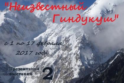 30-01-2017 Анонс выставки
