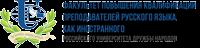 РУСИСТ - портал развития и продвижения русского языка во всем мире