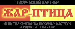 XII Выставка-ярмарка народных мастеров и художников России «Жар-Птица – 2017»