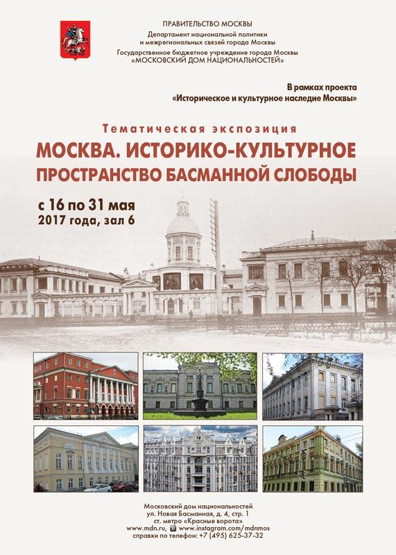 Тематическая экспозиция «Москва. Историко-культурное пространство Басманной слободы» в рамках проекта ГБУ «МДН»
