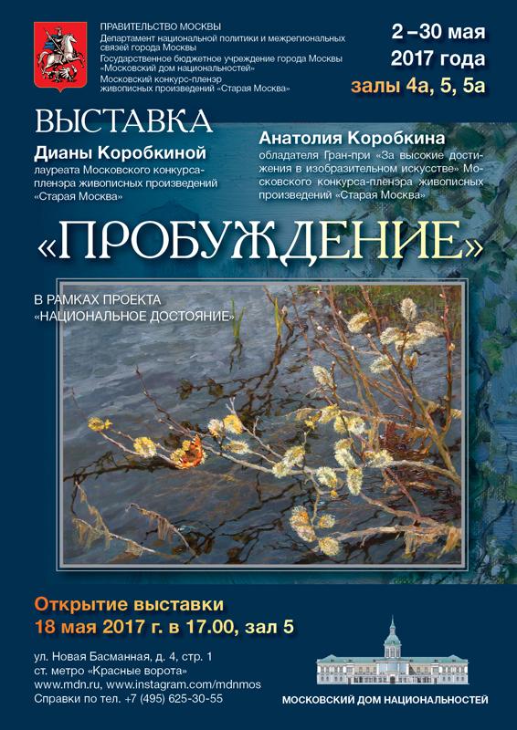 Выставка Анатолия Коробкина «Пробуждение» в рамках проекта ГБУ «МДН»