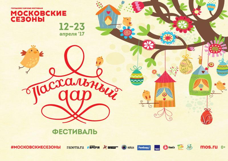 Цикл бесплатных экскурсий в рамках фестиваля «Пасхальный дар»