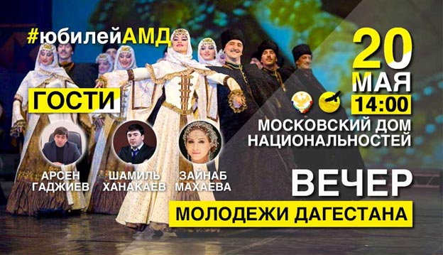МОО «Ассоциация молодежи Дагестана». Вечер дагестанской молодежи