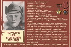 2. Темченко