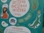 «Детские писатели для Москвичей»