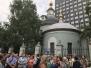 Экскурсия «Слободы братьев-славян: Маросейка, Хохловка» (25.07.2017)