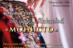 Афиша Монисто