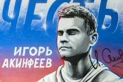 Евгений Тураев