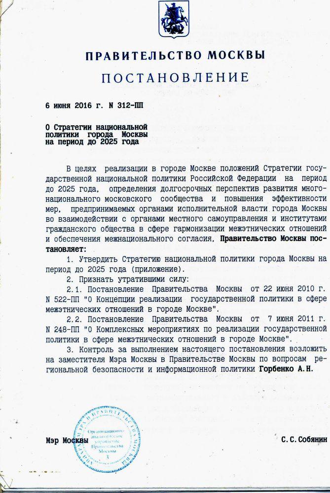 Постановление Правительсва Москвы О стратегии национальной политики