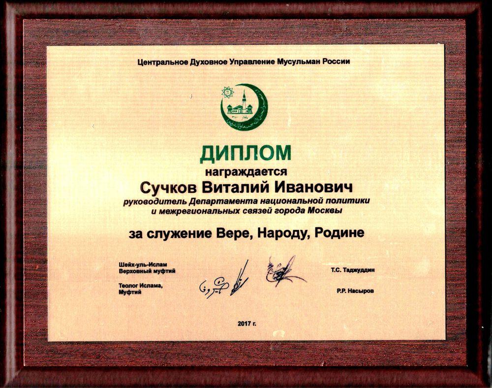 Сучков В.Н. Диплом Верховного муфтия.