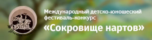 МЕЖДУНАРОДНЫЙ ДЕТСКО-ЮНОШЕСКИЙ ФЕСТИВАЛЬ-КОНКУРС ИЗОБРАЗИТЕЛЬНОГО ИСКУССТВА «СОКРОВИЩЕ НАРТОВ»