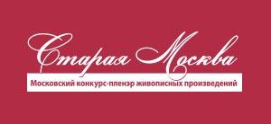Культурно-просветительский проект «V Московский конкурс-пленэр живописных произведений «СТАРАЯ МОСКВА»