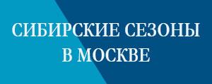 Сибирские сезоны в Москве