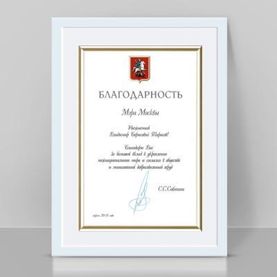 Благодарность В.Б. Тарасову от мэра Москвы С.С. Собянина