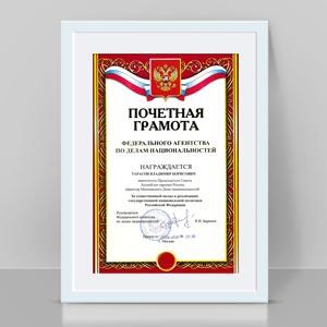 Почетная грамота В.Б. Тарасову от Федерального агентства по делам национальностей