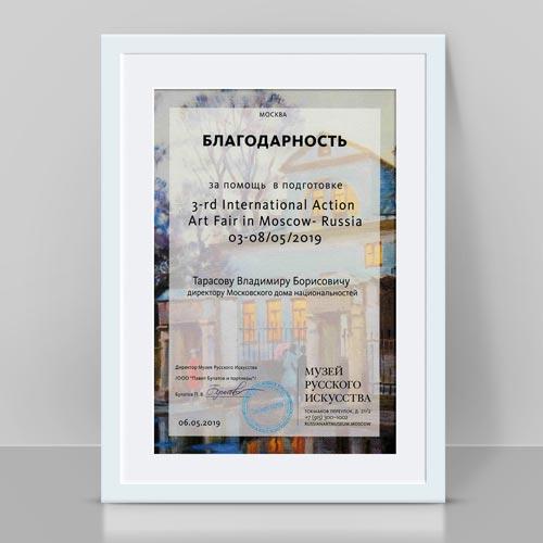 Благодарность В.Б. Тарасову