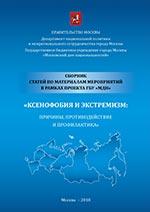 в рамках проекта ГБУ МДН «Ксенофобия и экстремизм»