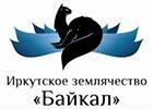 Байкальское землячество