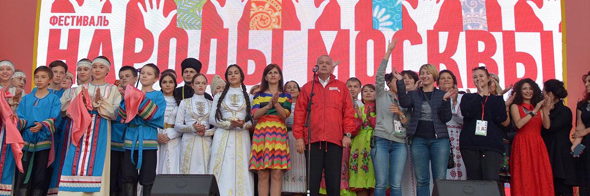 Фестиваль национальных культур «Народы Москвы»