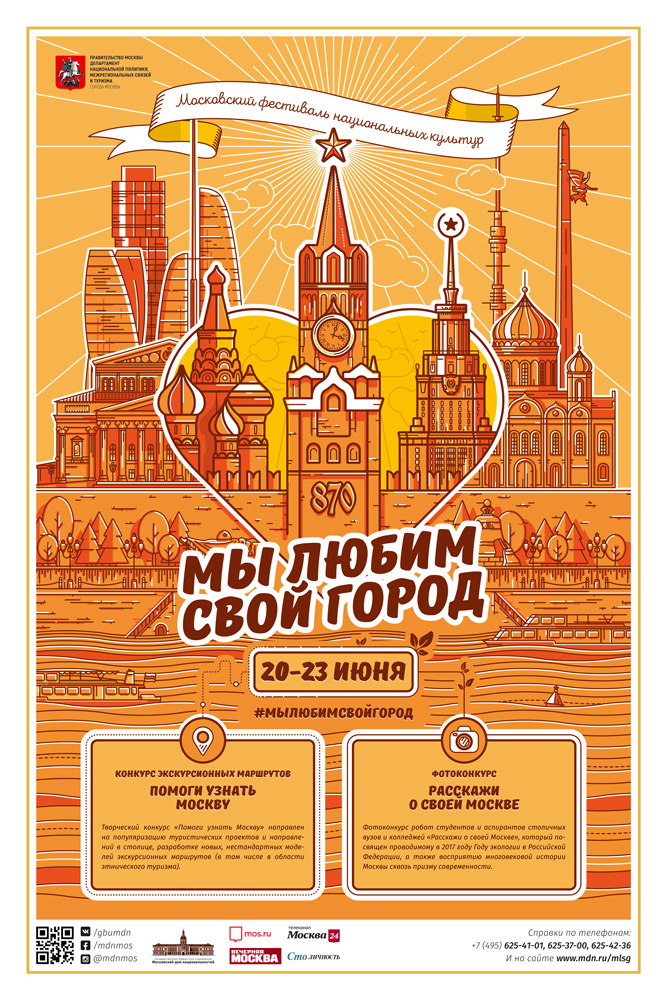 Фестиваль «Мы любим свой город»