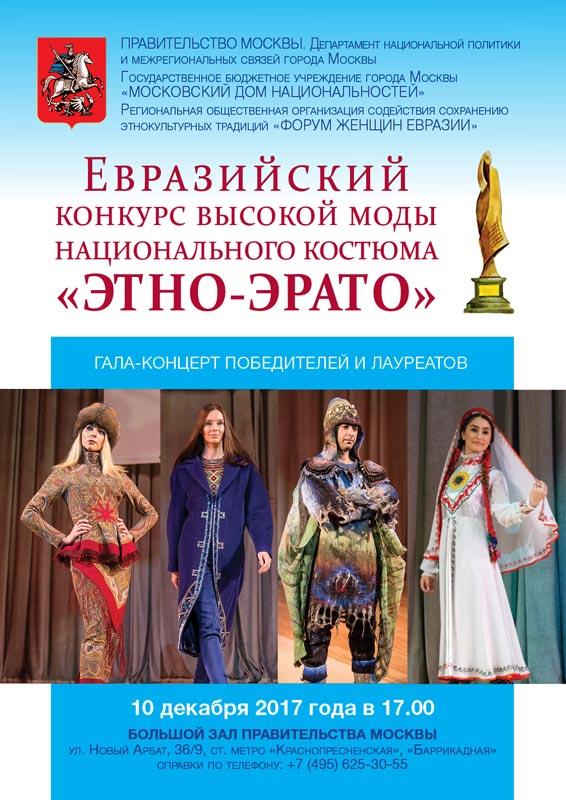 Евразийский конкурс высокой моды национального костюма «Этно-Эрато 2017»