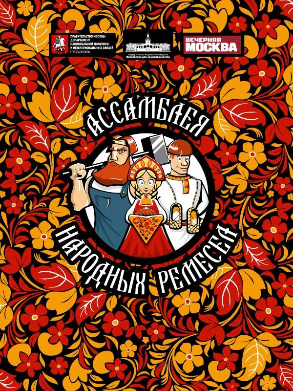 В рамках проекта «Ассамблея народных ремесел» проводится конкурс для москвичей по различным видам искусства