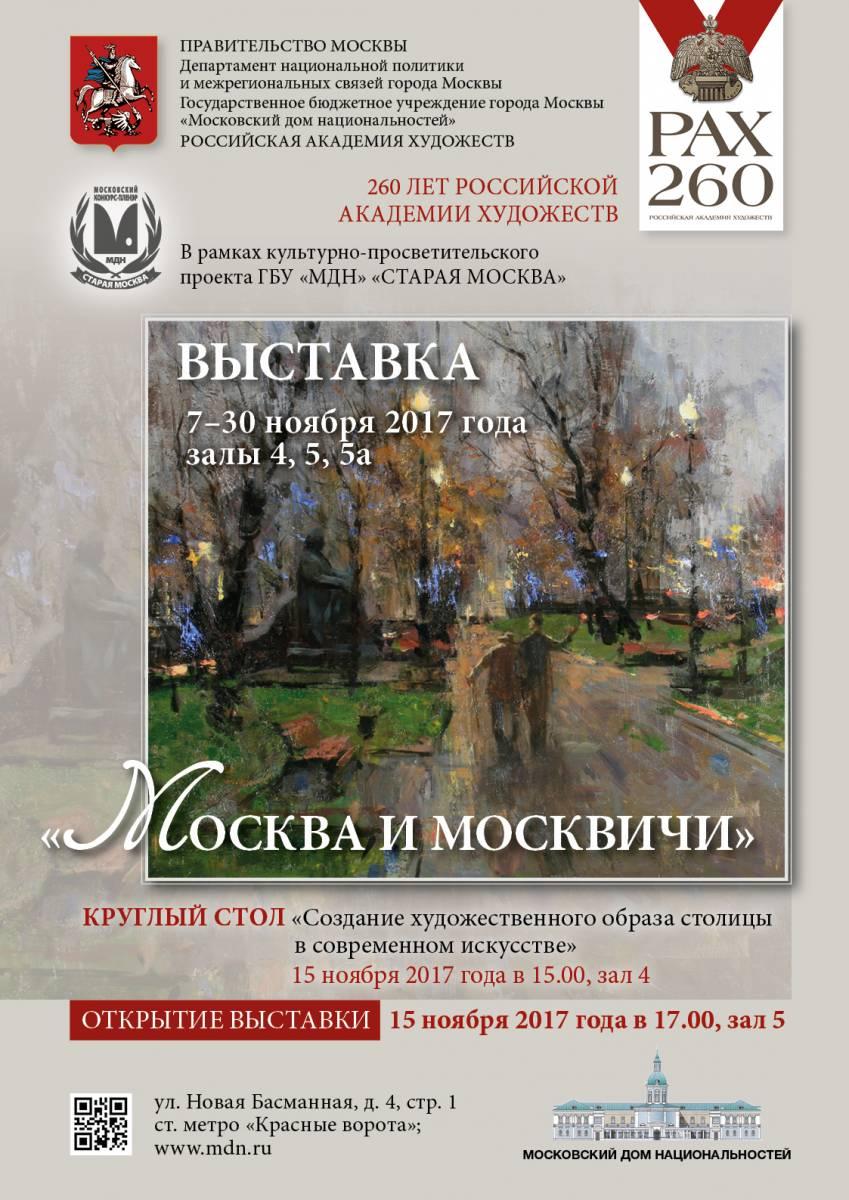 Выставка академиков Российской академии художеств