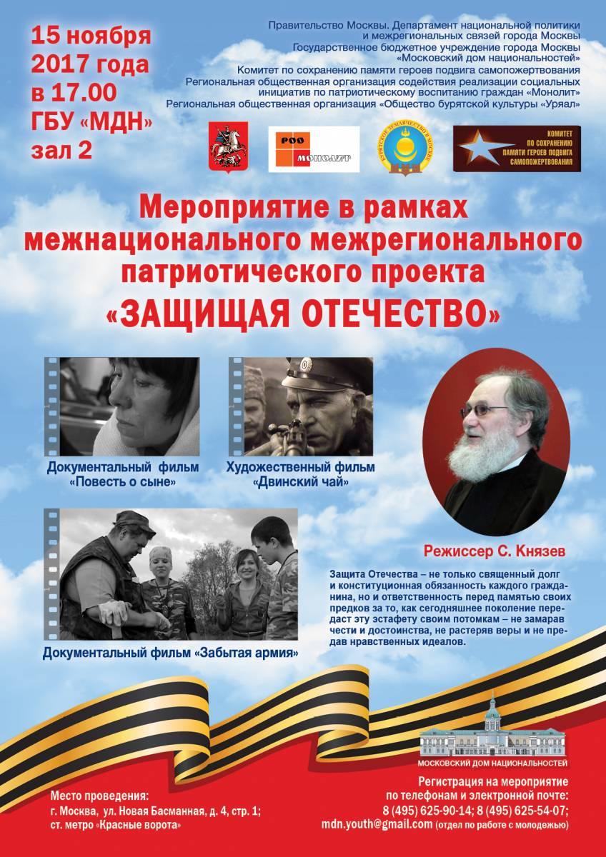 Комитет по сохранению памяти героев подвига самопожертвования. Мероприятие в рамках Межнационального межрегионального патриотического проекта «Защищая Отечество»