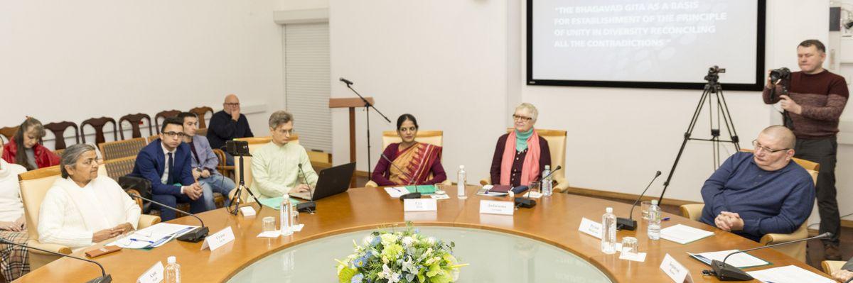 Центр индийской культуры. Конференция «Бхагавад-гита как основа для утверждения примиряющего все противоречия принципа единства в многообразии»
