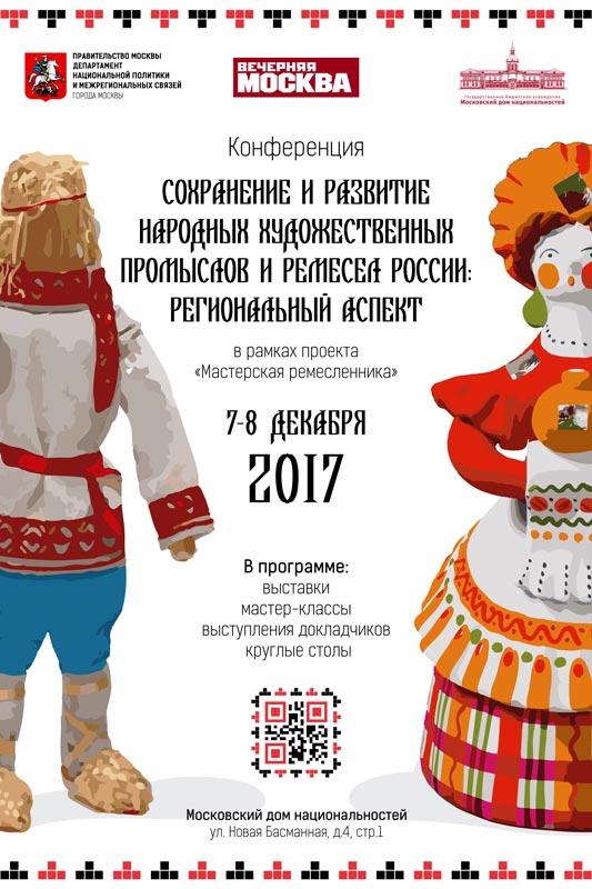 Конференция «Сохранение и развитие народных промыслов и ремесел России: региональный аспект» в рамках ГБУ «МДН»
