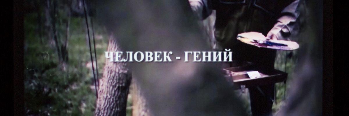 РОО «Ногайская община» г. Москвы. Презентация документального фильма А. Бакиева «Очарованный странник»