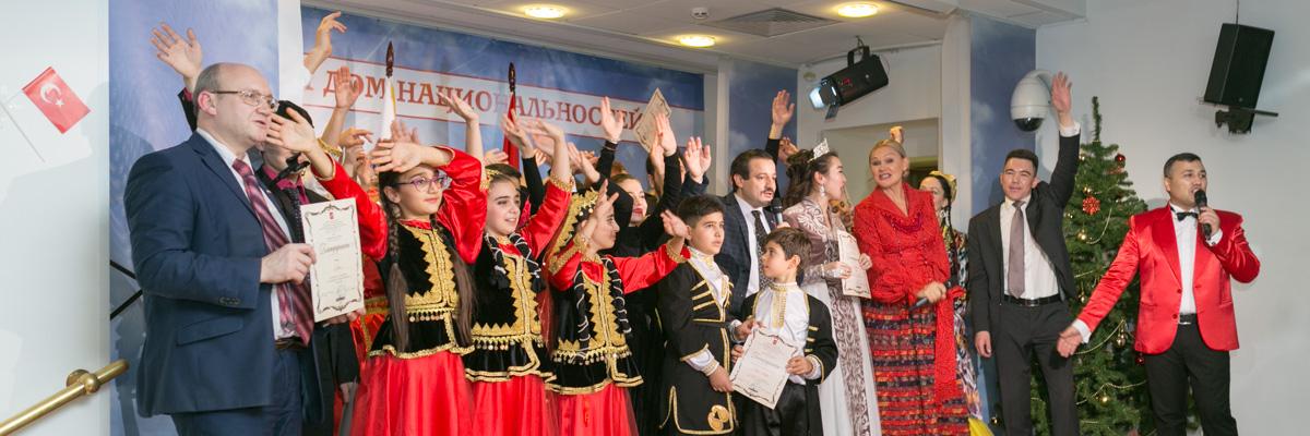 АНО «Социально-культурный центр содействия и поддержки турецких студентов». Концерт, посвященный российско-турецкой дружбе