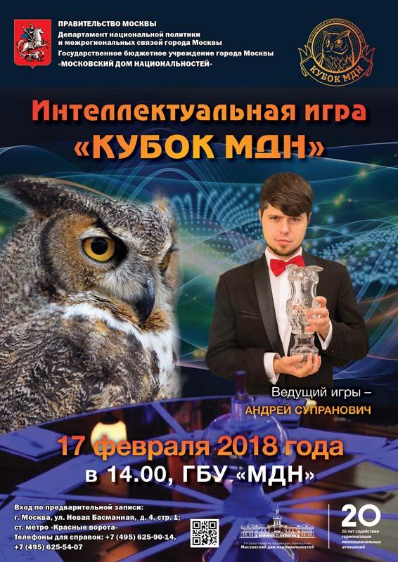 Интеллектуальная игра «Кубок МДН»