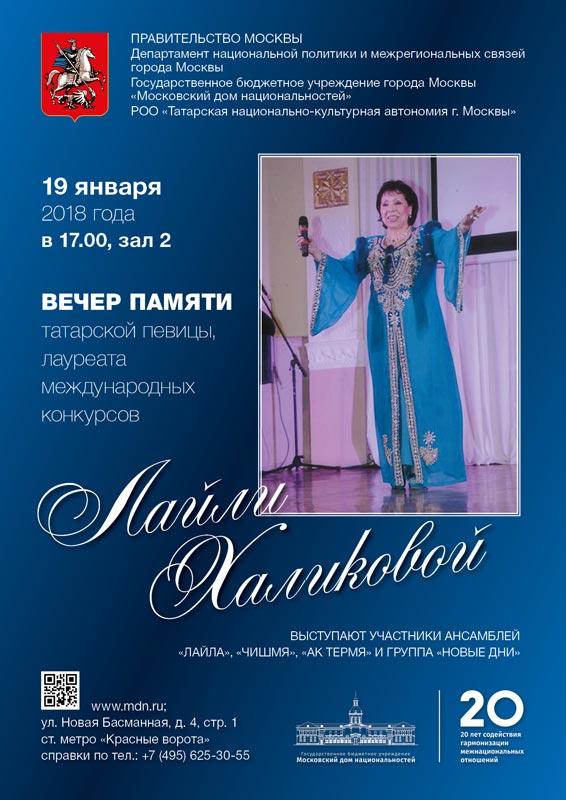 Вечер памяти татарской певицы Лейлы Халиковой