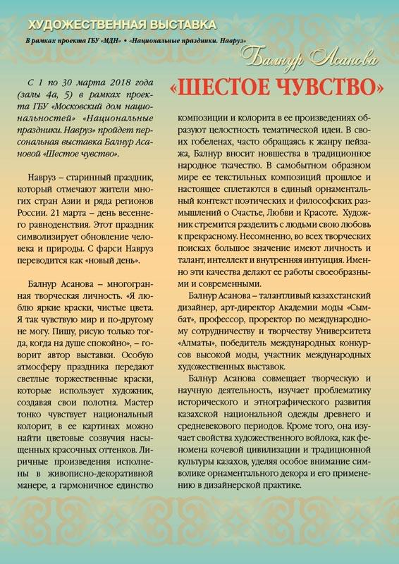 Выставка «Навруз» в рамках проекта ГБУ «МДН»