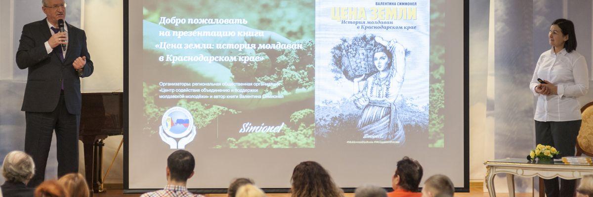 РОО «Центр содействия объединению  и поддержки молдавской молодежи». Презентация книги В. Симионел «Цена земли: история молдаван в Краснодарском крае»