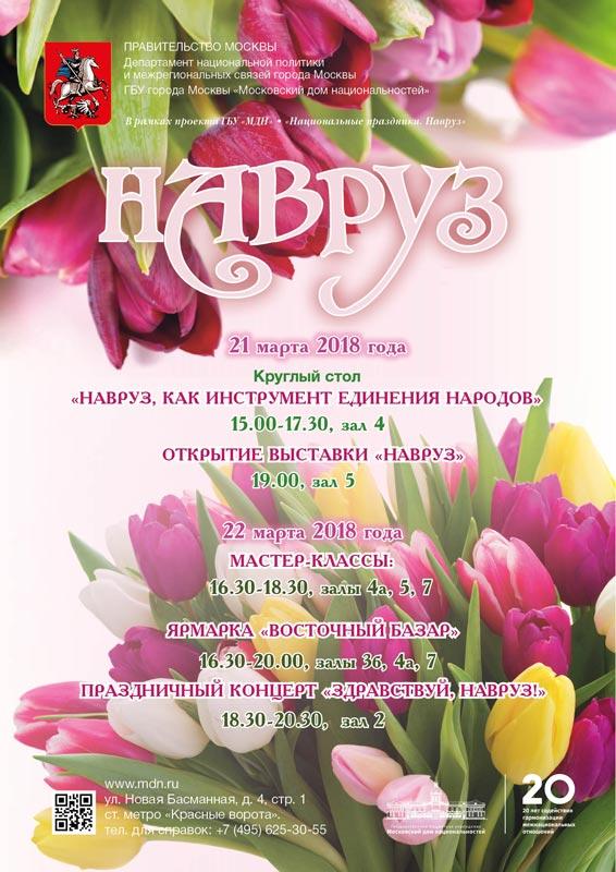 Празднование Навруза в Московском доме национальностей