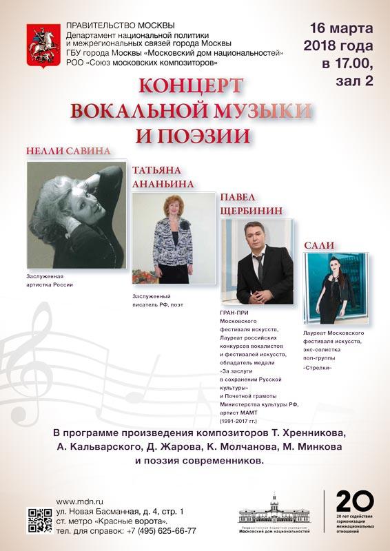 РОО «Союз московских композиторов». Концерт вокальной музыки и поэзии