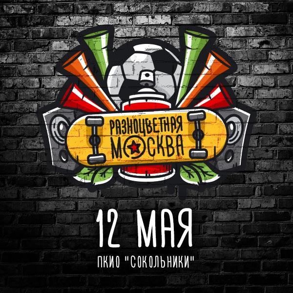 X Межнациональный конкурс граффити «Разноцветная Москва»