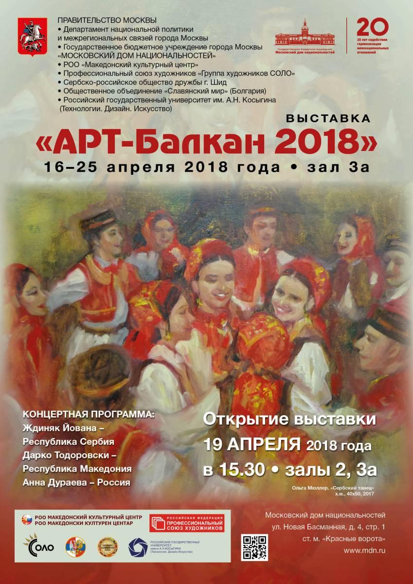 РОО «Македонский культурный центр». Фестиваль «Арт-Балкан 2018»