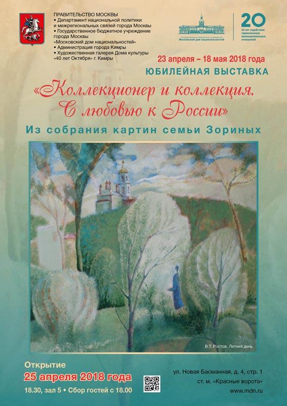 Презентация выставки «Коллекционер и коллекция. С любовью к России»