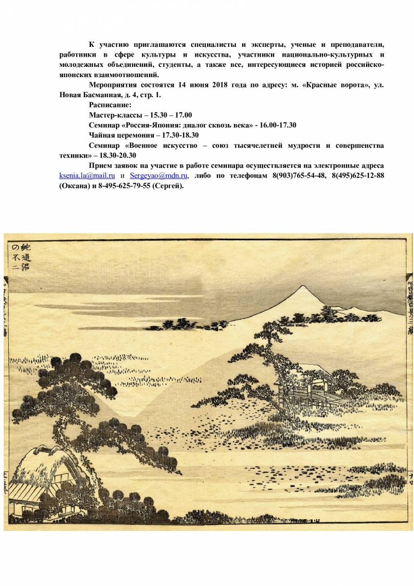Семинар «Россия-Япония: диалог сквозь века»