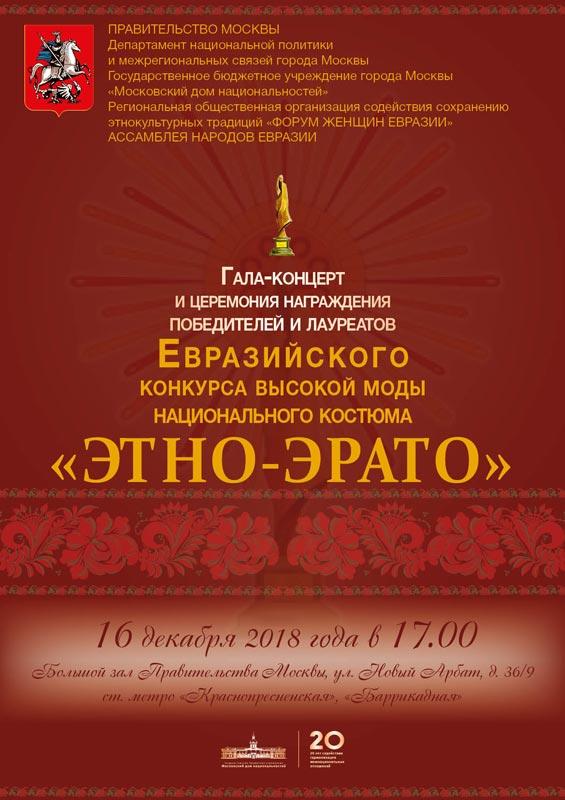 Евразийский конкурс высокой моды национального костюма «Этно-Эрато 2018»