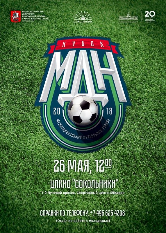 Межнациональный футбольный турнир «Кубок ГБУ «МДН»
