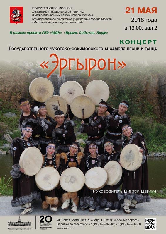 Творческая встреча с Государственным чукотско-эскимосским ансамблем песни и танца «Эргырон»