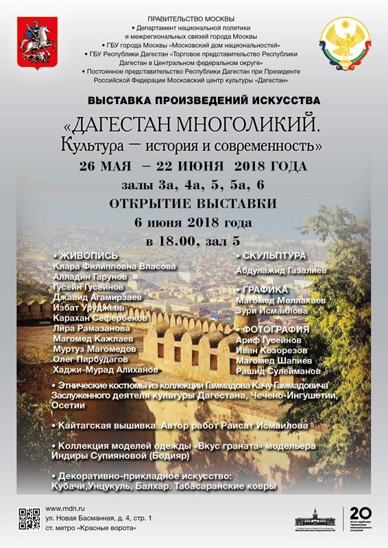 Выставка живописных работ в рамках Ежегодного фестиваля национальных культур «Многоцветие России»
