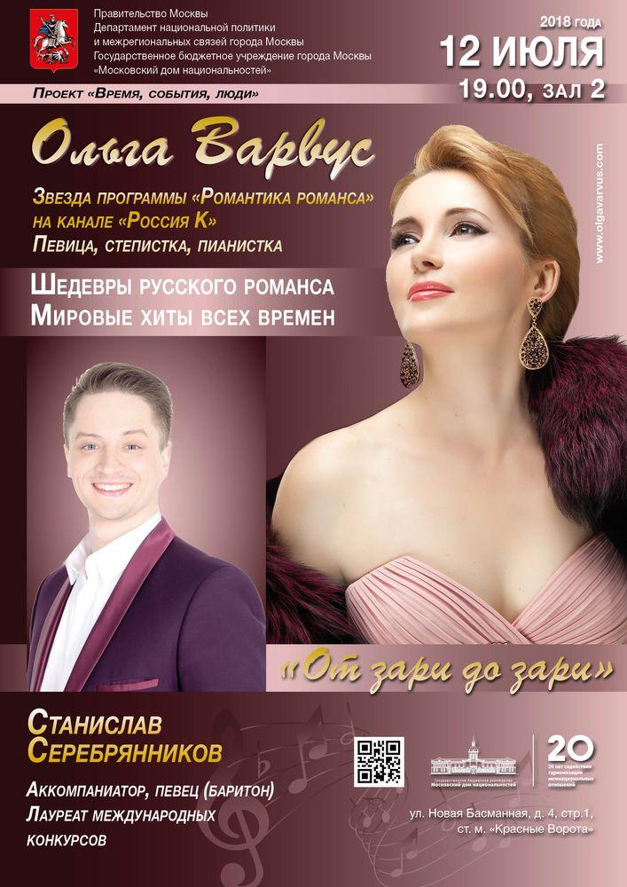 Сольный концерт Ольги Варвус в рамках проекта «Время, события, люди»