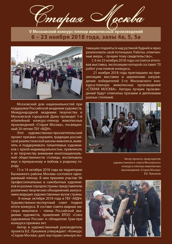Итоговая выставка работ участников V Московского конкурса-пленэра живописных произведений «СТАРАЯ МОСКВА»
