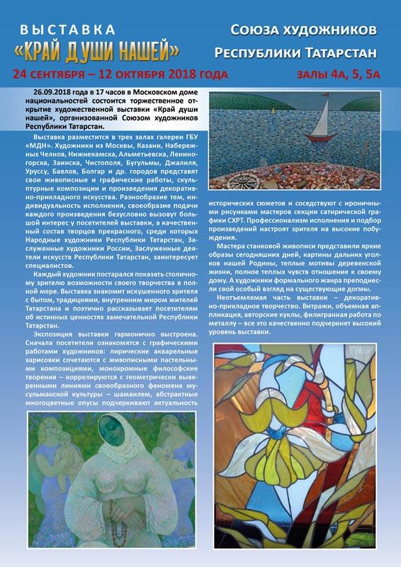Союз художников Республики Татарстан. Выставка «Край души нашей»
